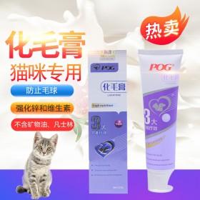 POG/台湾贝特诚品化毛膏
