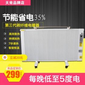 电暖气移动取暖器家用壁挂式节能速热省电办公室电暖器