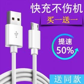 【买一送一】快充安卓乐视苹果手机充电器线