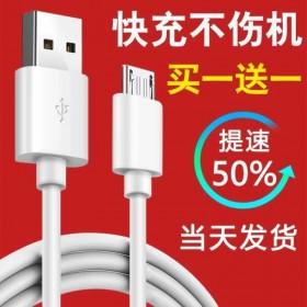 【买一送一】2安快充不伤手机支持乐视安卓数据线充电