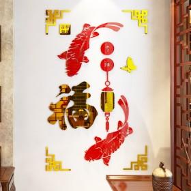3d立体墙贴福字鱼中国风电视背景墙装饰贴纸卧室房间