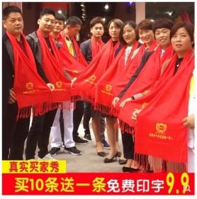 中国红围巾围巾定制logo