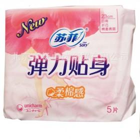 苏菲卫生巾弹力贴身柔棉感5片日用纤巧棉柔表层230