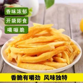 薯小喵香脆红薯条红薯片红薯干香酥地瓜干烤地瓜手工农