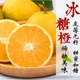 新鲜冰糖橙5斤/2500g