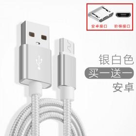 买一送一安卓2条装快充安卓数据线充电线