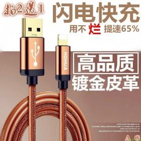 个性皮革苹果数据线安卓快充电线手游快充线平板充电线