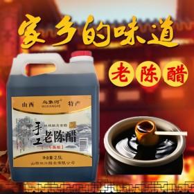 5斤山西特产老陈醋正宗凉拌饺子蟹醋醋泡黑豆3年陈酿