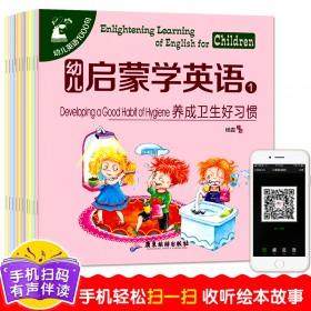 10册幼儿启蒙学英语1000句有声英语绘本儿童英语