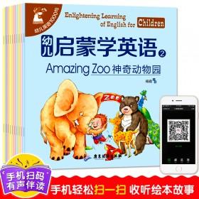 10册幼儿启蒙学英语1000句幼儿英语启蒙教材