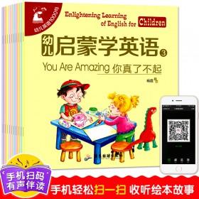 10册幼儿启蒙学英语英语1000句有声英语绘本儿童
