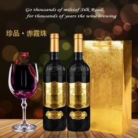 法国原酒干红葡萄酒750MLx2支雕花瓶甜酒送礼袋