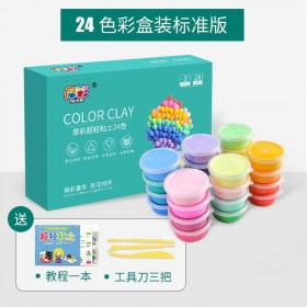 36色24色超轻粘土套装橡皮彩泥太空雪花沙儿童玩具
