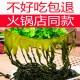 出口级裙带菜海白菜 凉拌 做汤 涮火锅好吃方便  1962404