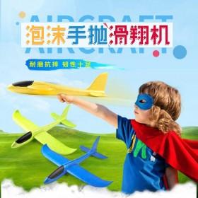 投掷滑翔机手抛泡沫飞机手掷航模儿童玩具户外特技飞机