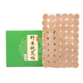 【一盒54粒】艾柱艾条五年陈纯艾绒家用熏艾灸条