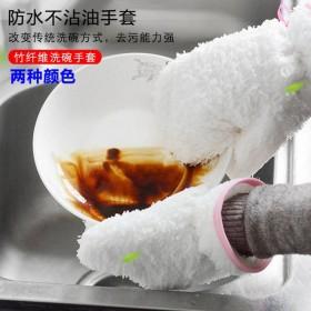 竹纤维洗碗神器冬天加绒刷碗洗碗手套不沾家务清洁布厨