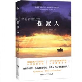摆渡人1和2克莱儿麦克福尔正版畅销小说任选1本