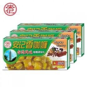 【3盒】安记香咖喱台湾风味 黄咖喱块调味料90g