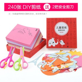 儿童剪纸套装手工制作diy贴画益智玩具剪纸销售彩色