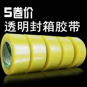 透明胶带5大卷高粘不断封箱带快递打包装饰宽胶带胶布