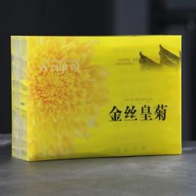 大朵金丝皇菊 朵朵独立包装