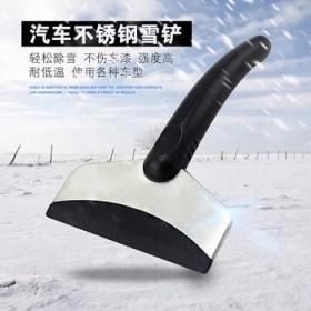 汽车用不锈钢雪铲不伤车漆除冰除霜铲车窗玻璃刮雪板雪