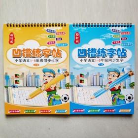 【上下两册】小学生1-6年级课本同步凹槽练字帖描红