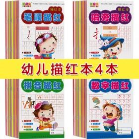 全套4本 学前幼儿园3-8岁练字帖初学者描红本启蒙