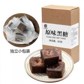 云南古法黑糖80g/盒体验装(20gX4颗)