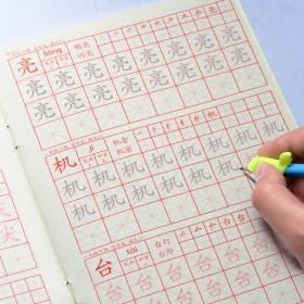 【全套3本】小学生一年级课本同步凹槽练字帖描红本