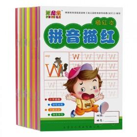 【全套4本】学前幼儿园3-8岁练字帖初学者描红本