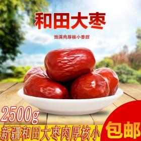 新疆和田大枣1500g今年新枣二级3—4cm