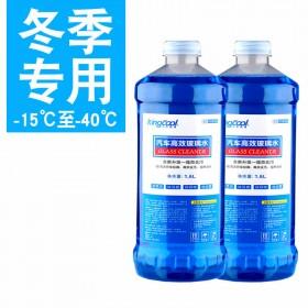 2瓶装 防冻玻璃水 冬季车用玻璃水汽车雨刷精雨刮