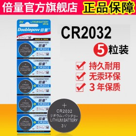 cr2032纽扣电池锂3v主板电子称体重秤小米盒子