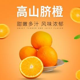 四川高山脐橙5斤装现摘水果应季新鲜橙子果园直供薄皮