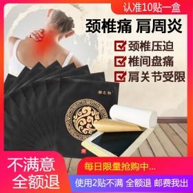 颈椎病肩周炎肩膀关节疼痛膏药