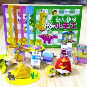 儿童趣味折纸书6册72个模型