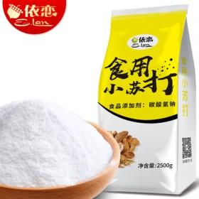【依恋】食用小苏打粉5斤
