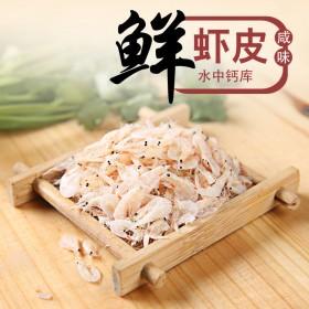 新虾米虾皮1斤装海米海鲜干货无盐淡闲特级新鲜虾皮