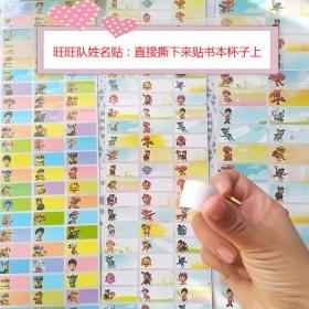卡通姓名贴纸名字防水标签超级旺旺队大中DIY个性定