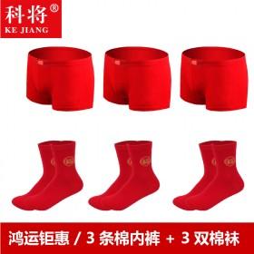 科将男士结婚红内裤红袜子男本命年纯棉质短裤衩踩小人