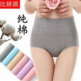 比娇淇女式内裤3条95棉质纯色高腰收腹收腰三角裤女
