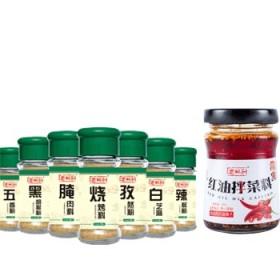红油拌菜料加烧烤八瓶组合装