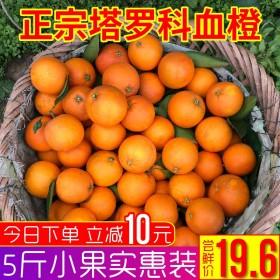 脐橙塔罗科血橙新鲜红心多汁应季时令水果手剥血脐小果