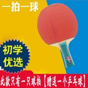 乒乓球拍初学学生儿童比赛训练双色星级双面横拍