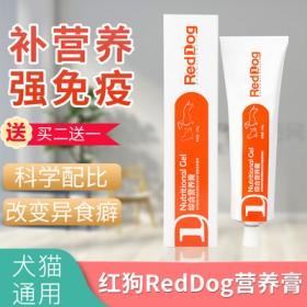 红狗RedDog营养膏幼犬幼猫通用滋补品调理肠胃增