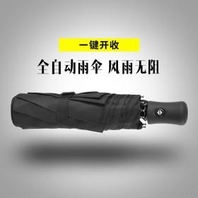 定制雨傘印logo全自動傘廣告傘折疊禮品批發遮陽傘