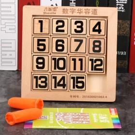 儿童移动智力拼图积木数字华容道