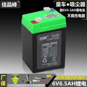 6V童车电池吸尘器电瓶电子秤蓄电池6伏锂电